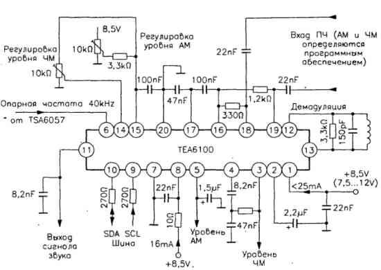 Обработка тракта ПЧ, управляемая микропроцессором на микросхеме TEA6100