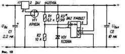Устройство, выполненное по схеме на рис.10, обеспечивает коэффициент нестабильности напряжения менее 0,001 % в широком интервале температуры и тока нагузки. Повышение точности поддержания выходного напряжения достигнуто введением цепи отрицательной обратной связи, состоящей из измерительного моста R1—R3VD1, ОУ DA2 и полевого транзистора VT1.