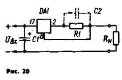 Стабилизатор тока можно получить, включив микросхему, как показано на рис. 20. Выходной ток регулируют изменением сопротивления резистора R1, которое рассчитывают по формуле: R1=Uвых.ст/Iвых. Если этот резистор проволочный, его необходимо шунтировать керамическим конденсатором С2 емкостью 0,1.-0,15 мкФ.