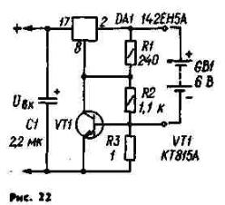 В устройстве, собранном по схеме на рис. 22 (оно предназначено для зарядки 6-вольтовой батареи), транзистор VT1 выполняет функции нижнего плеча делителя (совместно с резистором R3), управляющего работой микросхемы DA1 таким образом, что зарядный ток остается все время неизменным. Пиковое значение тока через батарею GB1 зависит от сопротивления резистора R3 (при указанном на схеме сопротивлении 1 Ом — 0,6А).