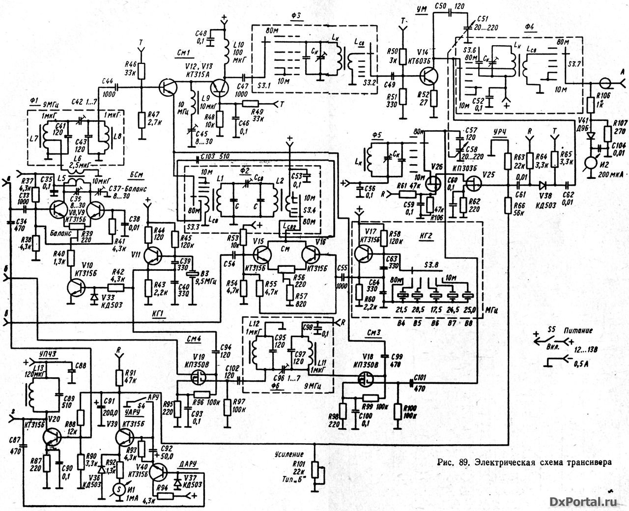 Схема приёмопередатчика с прямым приобразованием