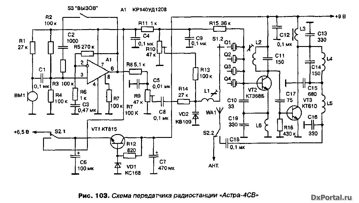 схема на микросхемах передачик вч видеочистоты 1000 ват
